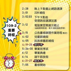 109-2學期最重要的行事曆超級精簡版